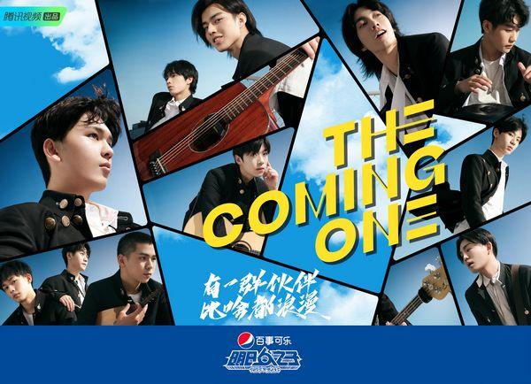 《明日之子乐团季》定档 打造新生代校园乐团