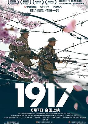 1917   一九一