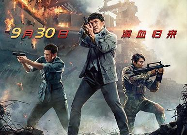 成龙《急先锋》加入国庆档9月30日上映