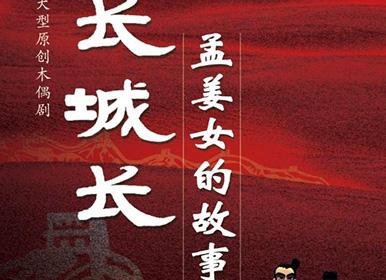 木偶剧《长城长》10月1日