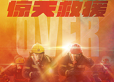 <b>电影《惊天救援》官宣,杜江、王千源、佟丽娅等主演</b>