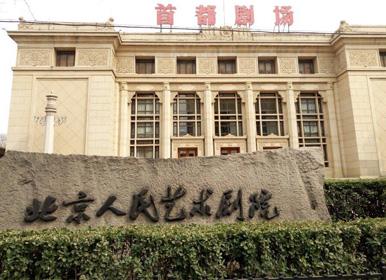 北京人艺2019级表演学员培