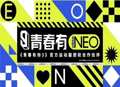 青春有NEO adidas neo赞助《青