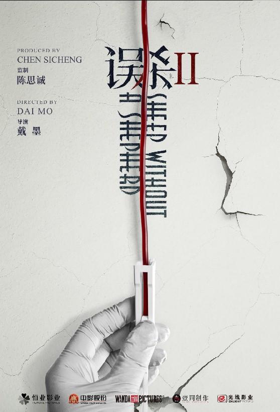 《误杀2》陈思诚担任制片人 由原班人马出演