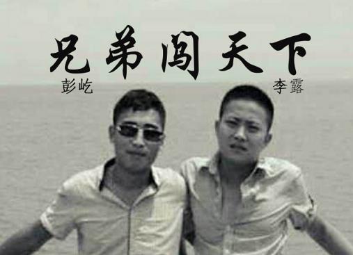 李露发布专辑《兄弟闯天下》 励志奋进深获好评