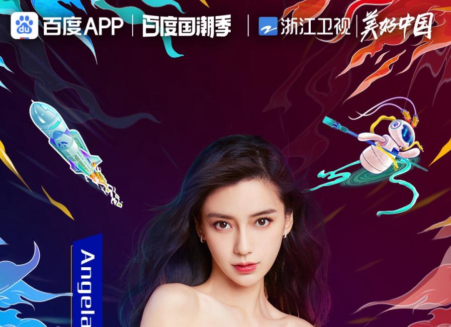 爱了!王嘉尔、杨迪、周深倾情加盟「百度潮盛典」 献上国潮魅力舞台