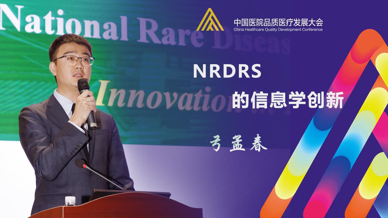 弓孟春-NRDRS的信息学创新