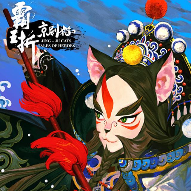《京剧猫:霸王折》发布会