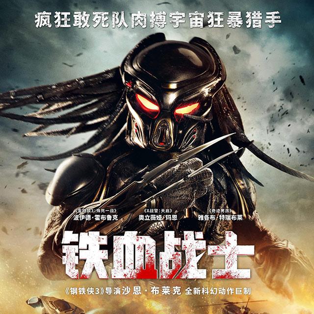 《铁血战士》中国首映礼