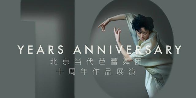 北京当代芭蕾舞团十周年展演
