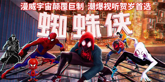 《蜘蛛侠:平行宇宙》超前点映观影会