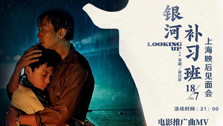 《银河补习班》上海映后见面会 邓超俞白眉亮相