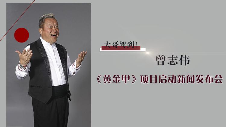 大哥驾到曾志伟亮相电影《黄金甲》项目启动新闻发布会