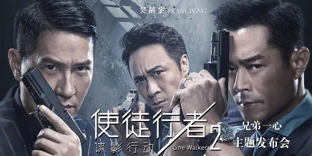 《使徒行者2:谍影行动》发布会 张家辉古天乐及吴镇宇三大影帝集齐