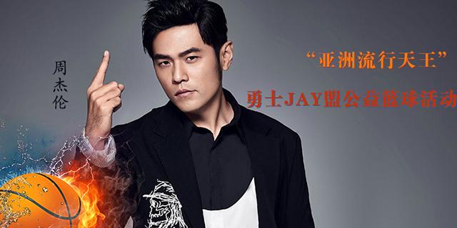 亚洲流行天王周杰伦惊喜亮相勇士JAY盟公益篮球活动