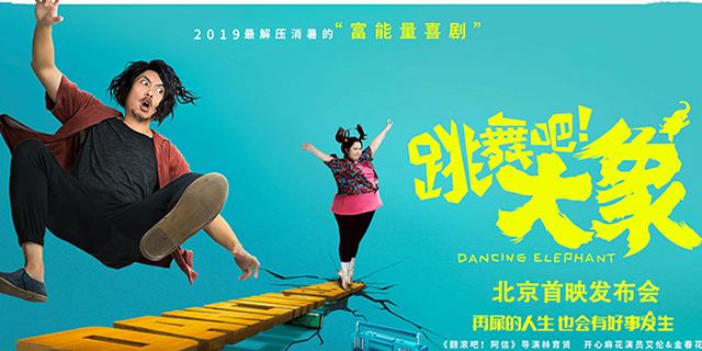 """《跳舞吧!大象》北京首映发布会  艾伦带领""""四小天鹅""""重归舞台"""
