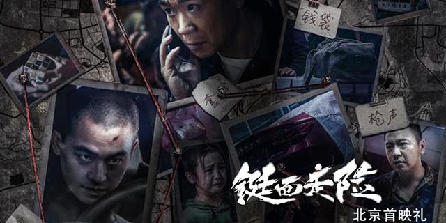 电影《铤而走险》北京首映礼 主创齐聚