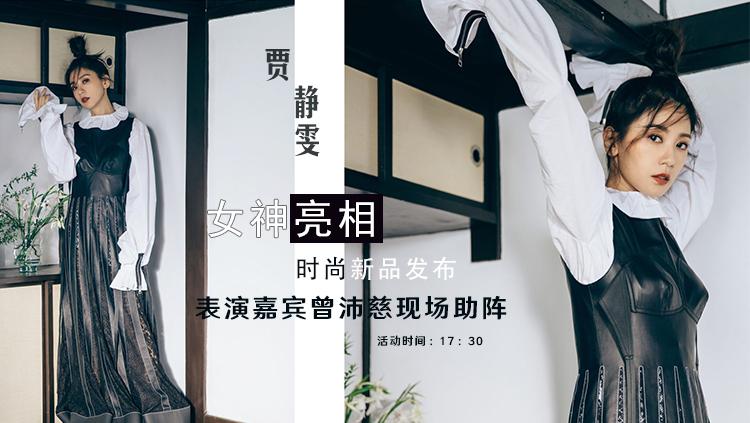 女神贾静雯出席活动 嘉宾曾沛慈现场助阵
