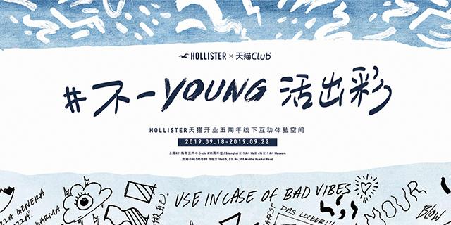 「不Young,活出彩」 沉浸式互动体验Hollister玩出时尚新高度
