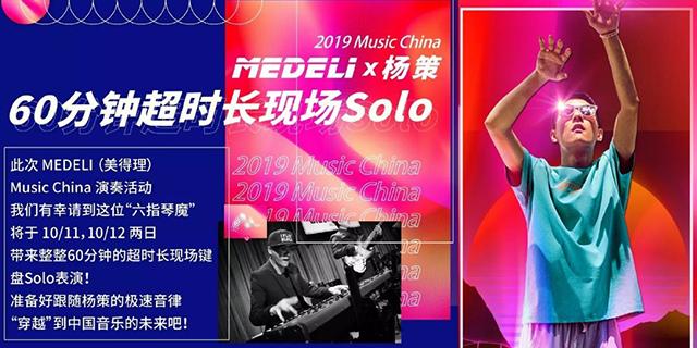 天才键盘手杨策空降MEDELI上海乐器展