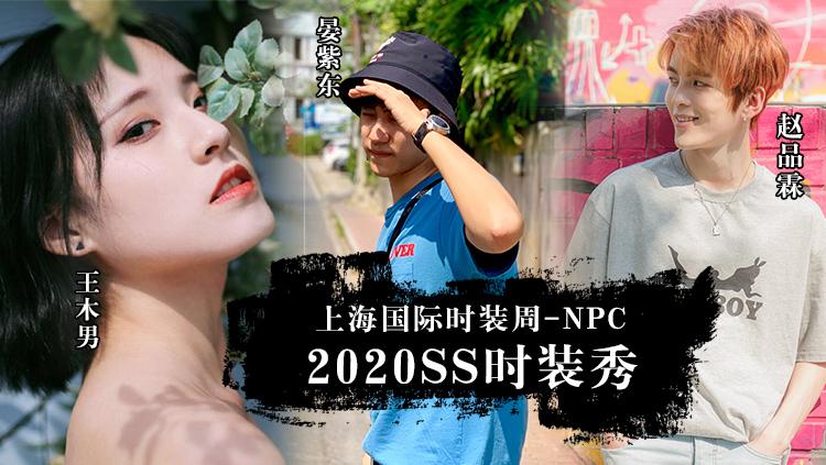 上海国际时装周-NPC 2020SS时装秀