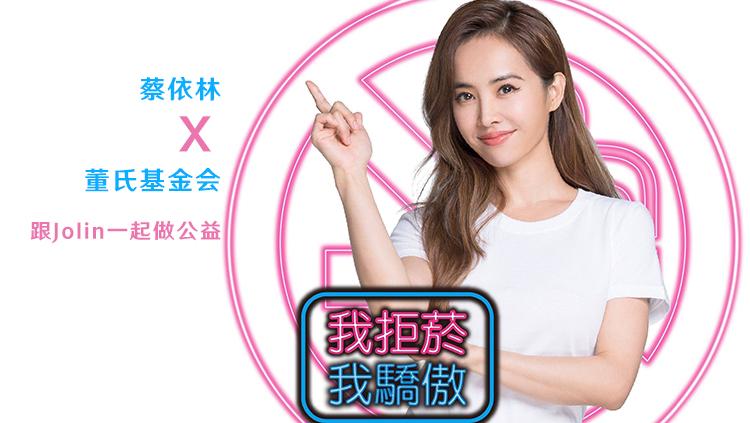 Jolin蔡依林出席公益拒烟活动