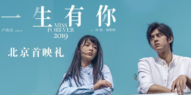 电影《一生有你》北京首映礼