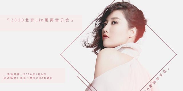 A-Lin【Lin距离 音乐会】巡演发布会
