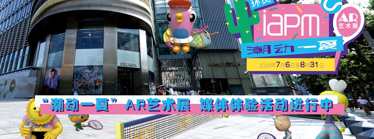 """""""潮动一夏""""AR艺术展 媒体体验活动进行中"""