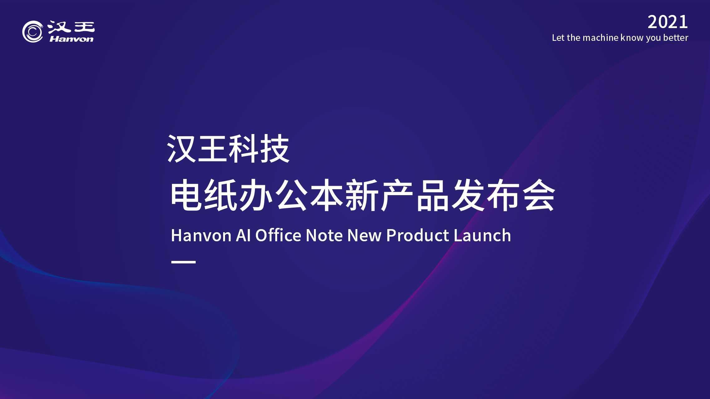 汉王科技电纸办公本新产品发布会