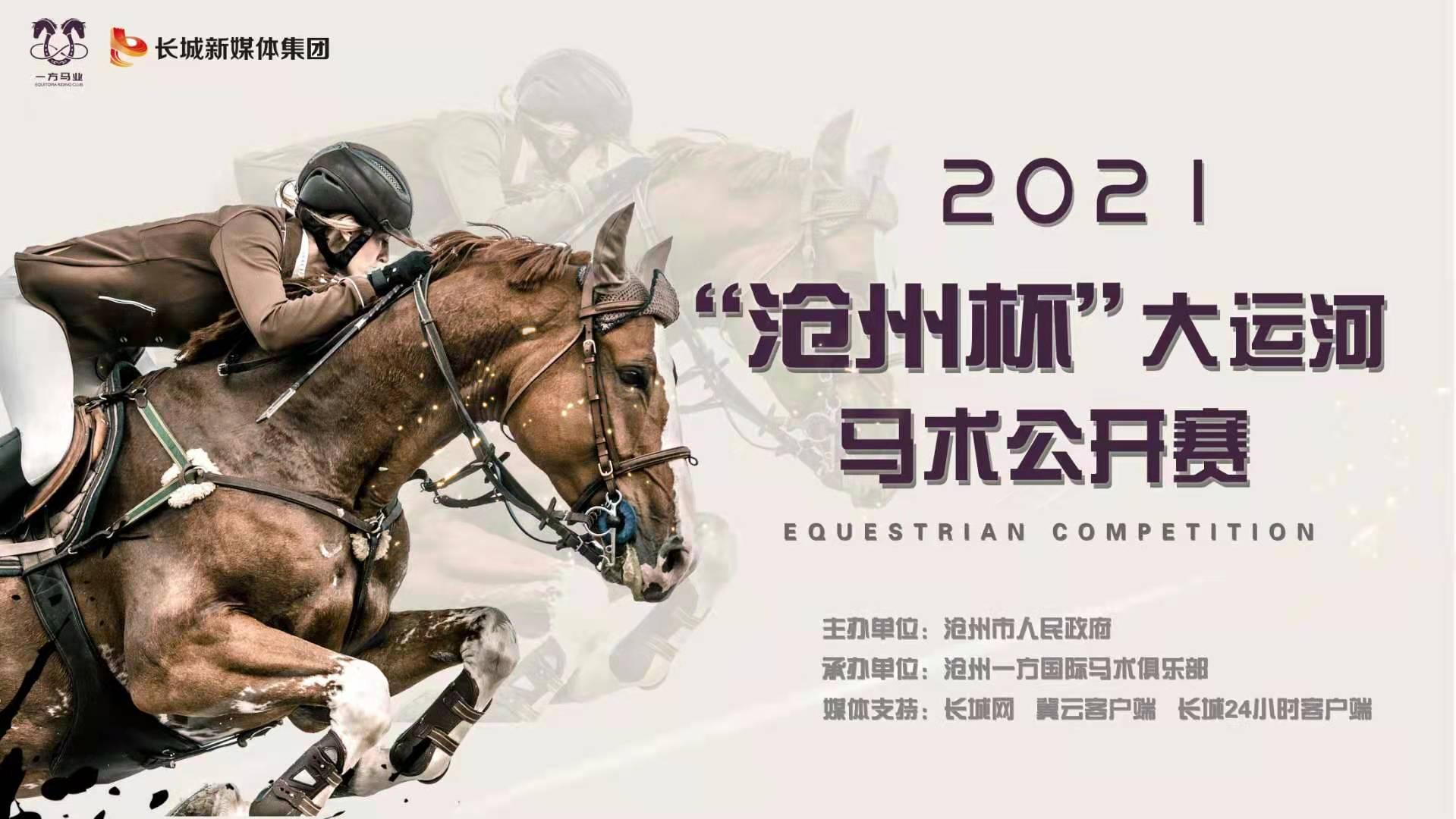 """2021""""沧州杯""""大运河马术公开赛启动仪式"""