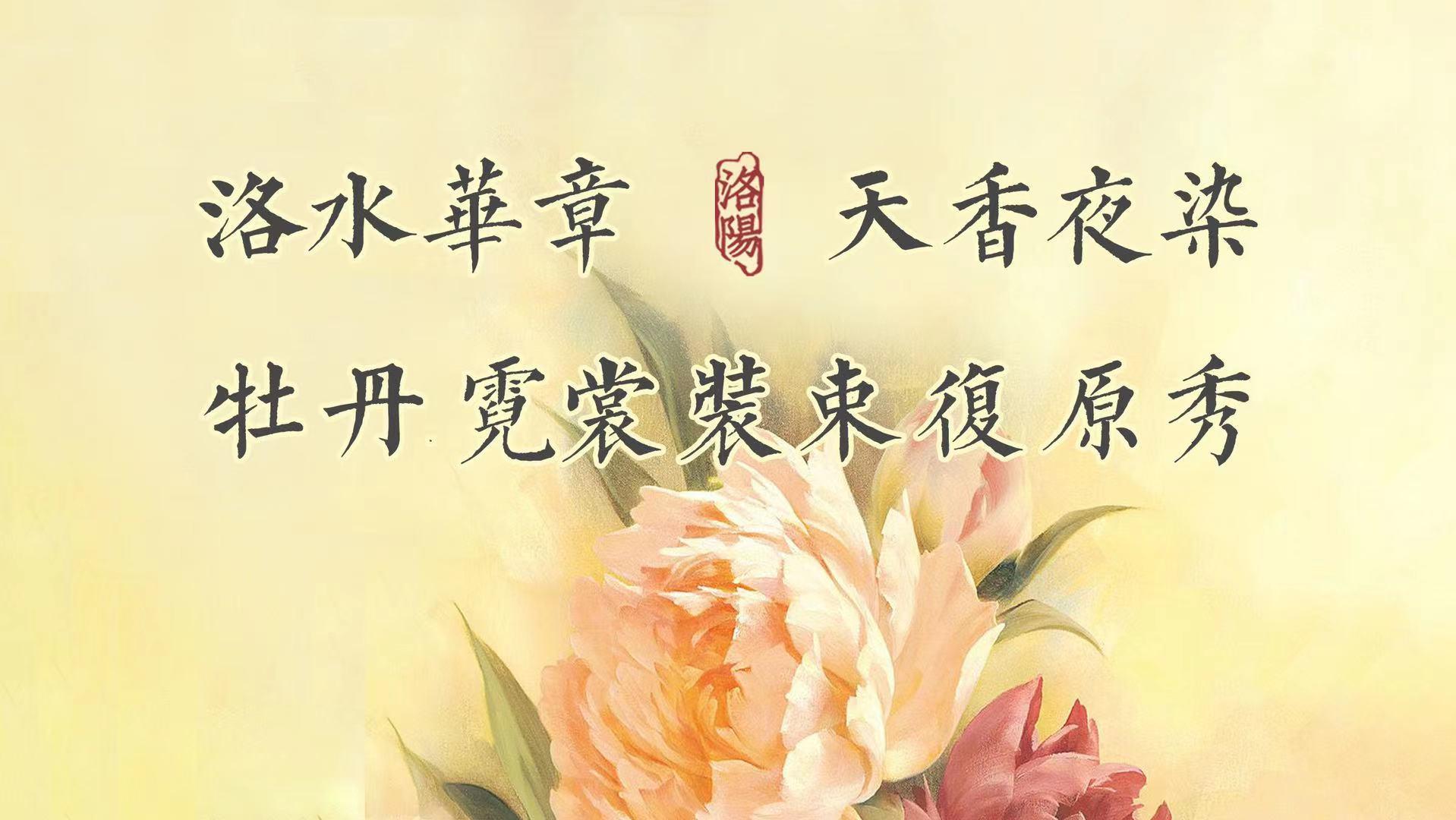 【直播】洛水华章 天香夜染——牡丹霓裳装束复原秀