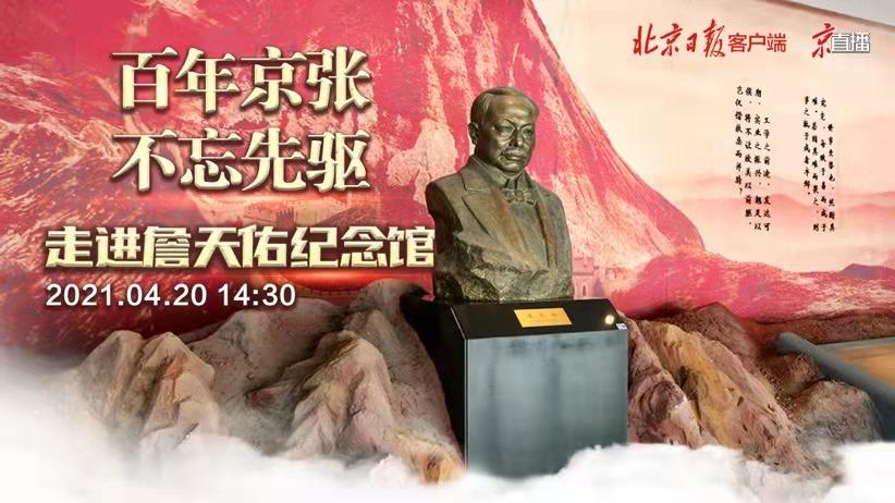 直播 | 百年京张,不忘先驱!走进詹天佑纪念馆