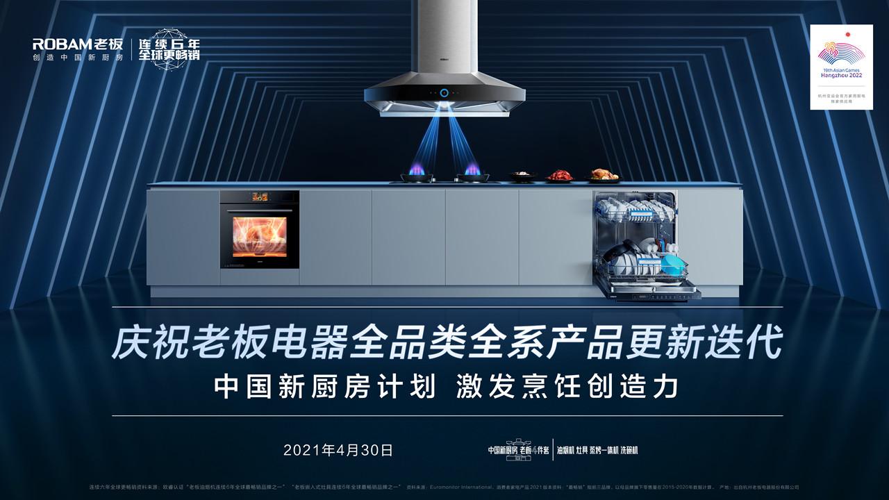 揭秘中国新厨房计划,撒贝宁走进老板电器