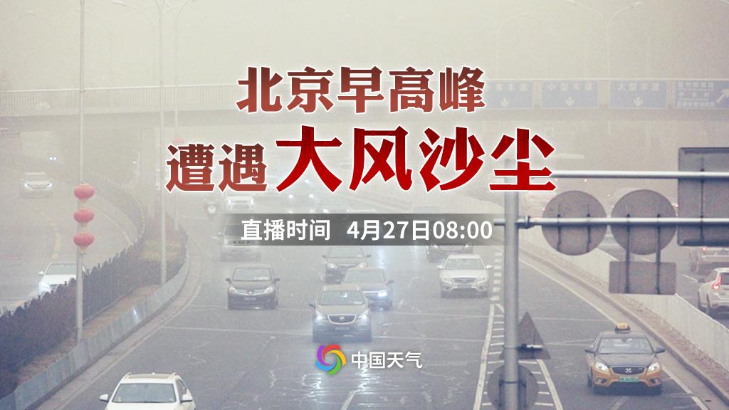 北京早高峰遭遇大风沙尘