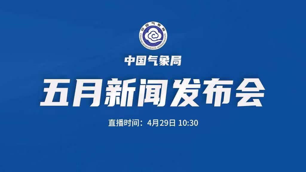 2021年中国气象局5月新闻发布会