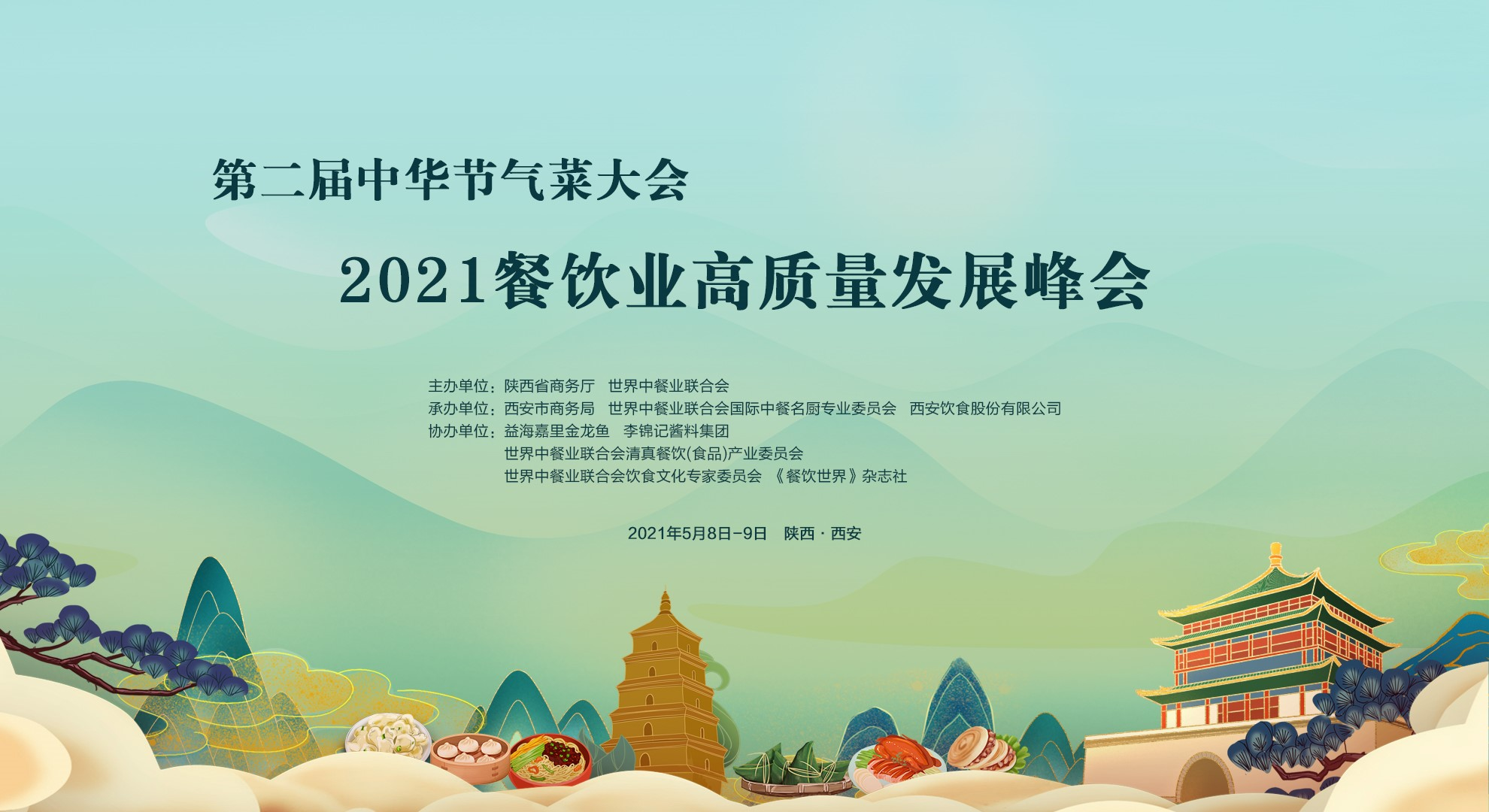 第五届地方菜系发展峰会现场直播