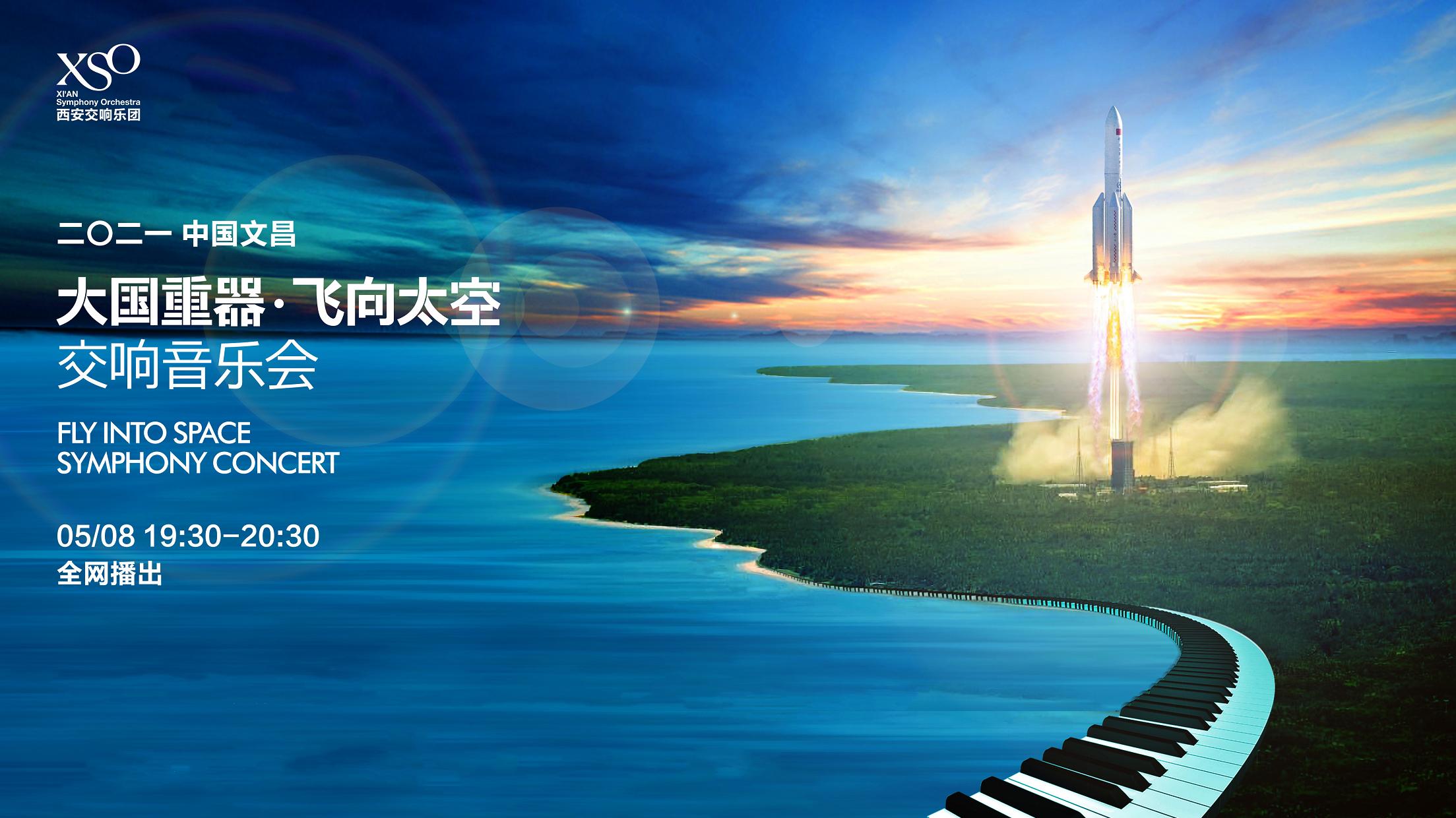 二〇二一 中国文昌 大国重器·飞向太空交响音乐会