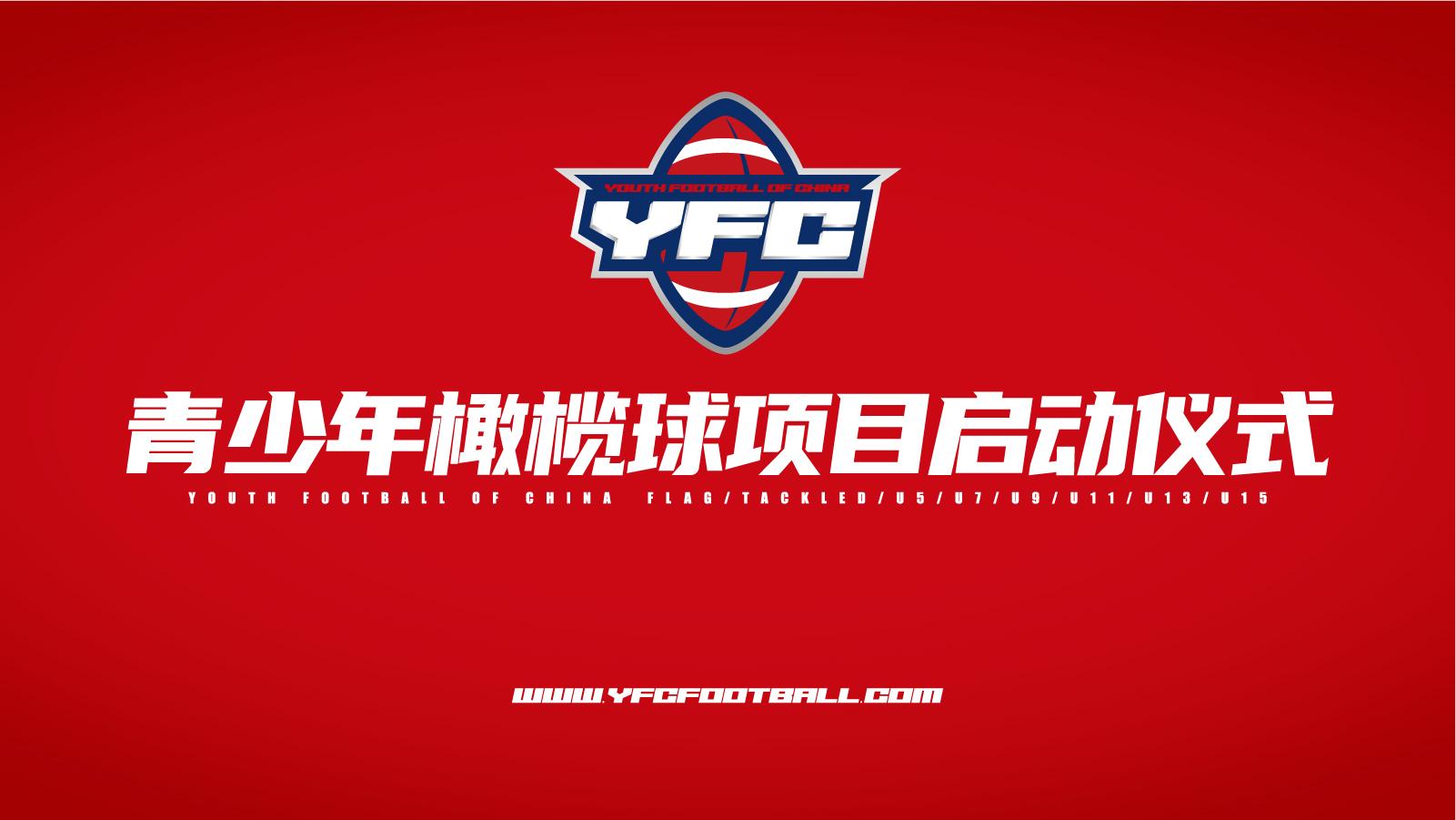 YFC青少年橄榄球项目启动仪式