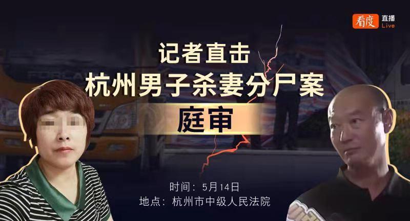 杭州丈夫杀妻分尸案今日开庭!被告被控故意杀人罪!