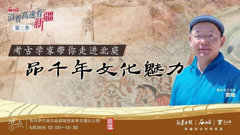 走进北庭考古现场  品千年文化魅力