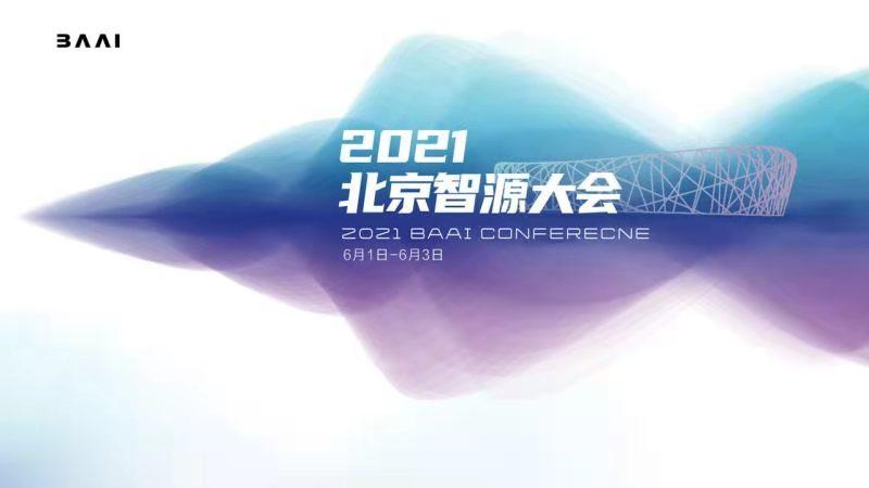 2021北京智源大会