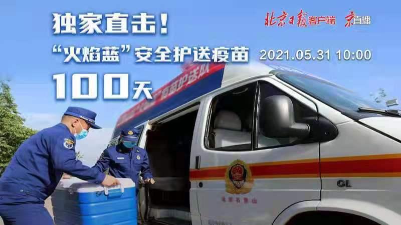 """独家直击!""""火焰蓝疫苗护送队""""安全护送疫苗100天"""