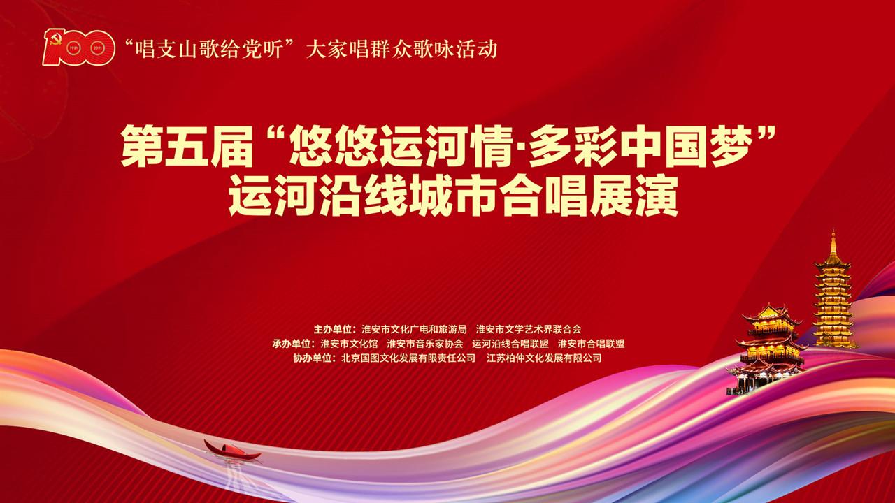 """第五届""""悠悠运河情·多彩中国梦""""运河沿线城市合唱展演"""