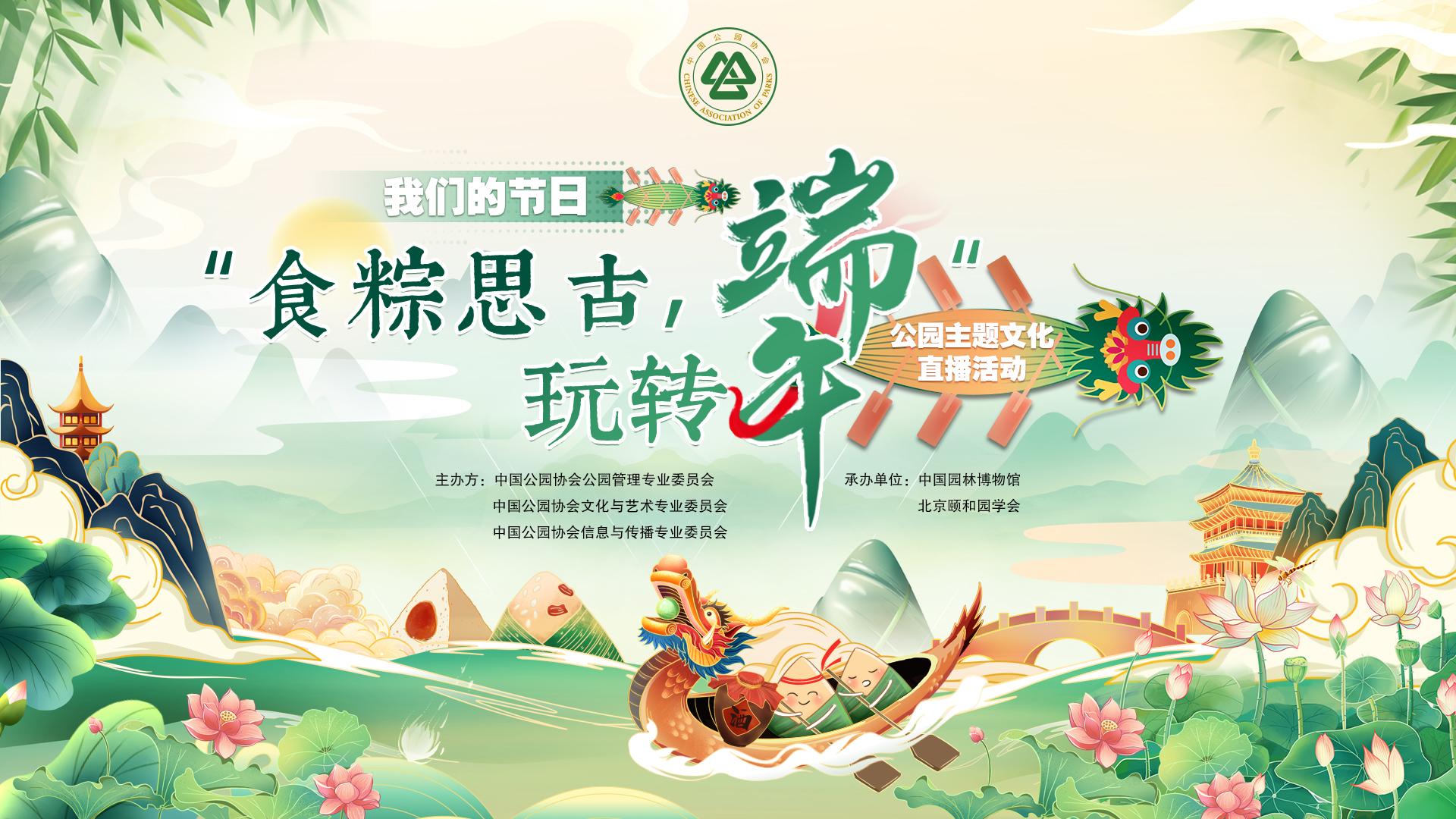 """我们的节日 ——""""食粽思古,玩转端午""""公园主题文化直播活动"""