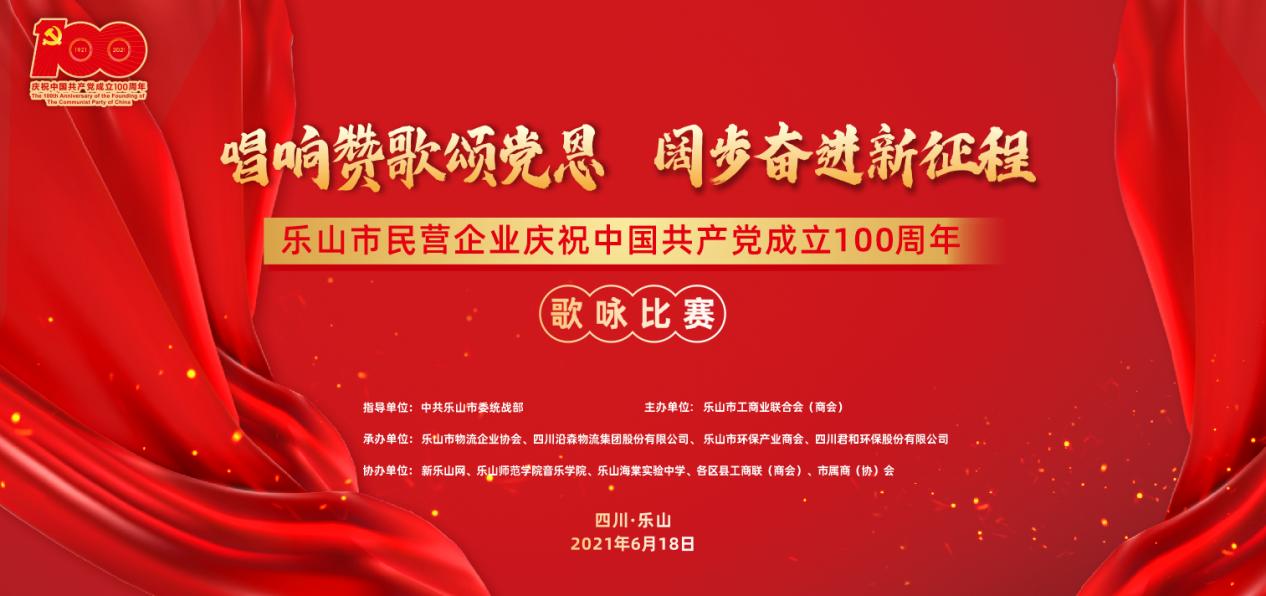 乐山市民营企业庆祝中国共产党成立100周年歌唱比赛