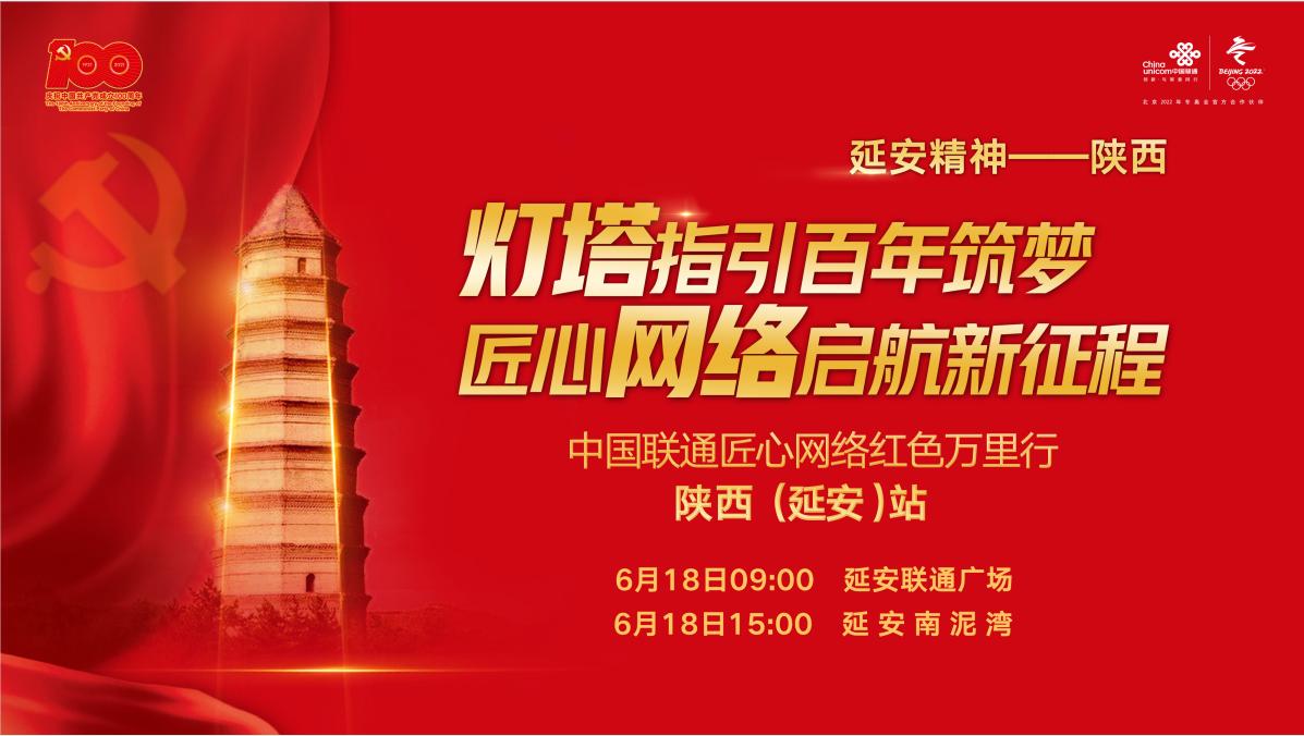 中国联通匠心网络红色万里行 陕西(延安)站