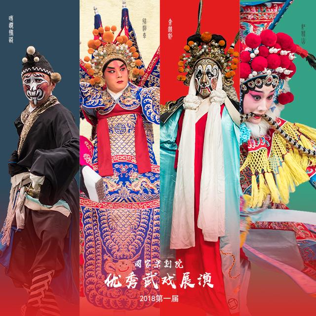 国家京剧院第一届优秀武戏展演季正在上演