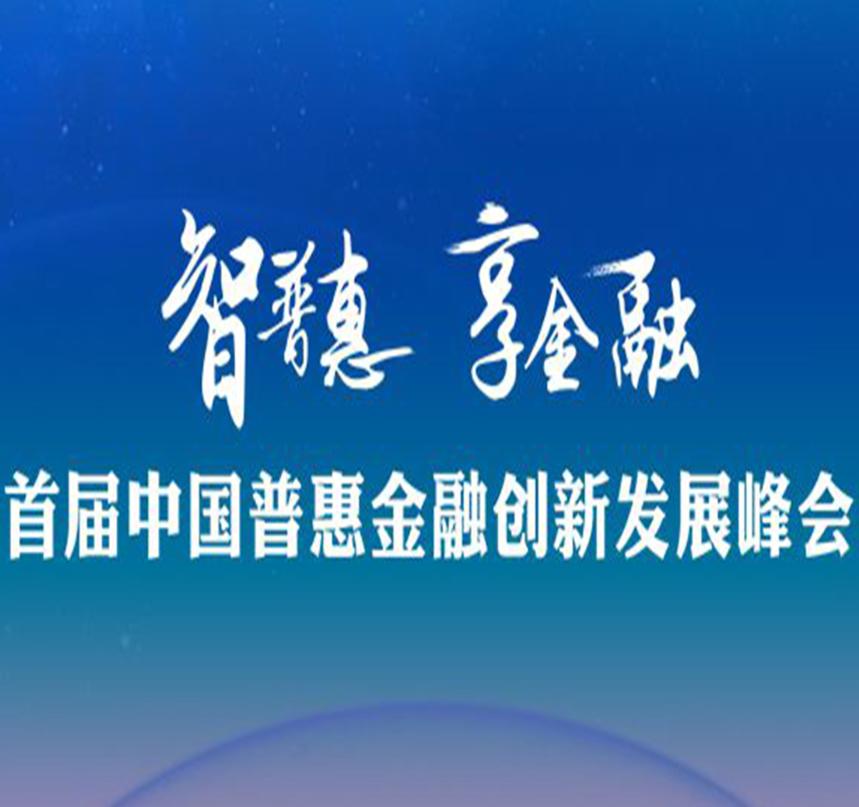 """首届""""中国普惠金融创新发展峰会"""""""