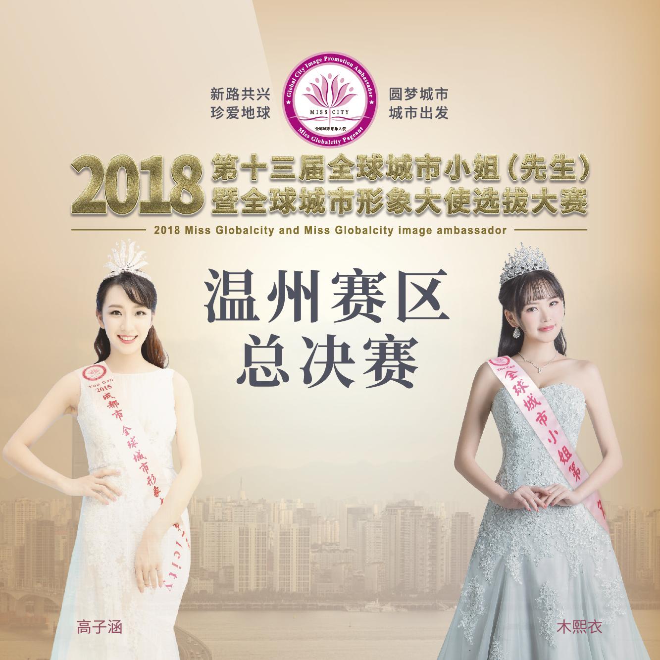 2018第十三届全球城市小姐(先生)暨全球城市形象大使选拔大赛浙江温州赛区总决赛